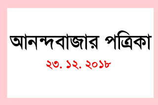 abp news live bengali
