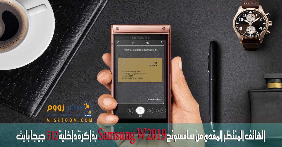 الهاتف المنتظر المقدم من سامسونج Samsung W2019 بذاكرة داخلية 512 جيجا بايت