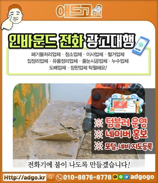 강화군청다음키워드광고