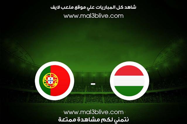 مشاهدة مباراة المجر والبرتغال بث مباشر اليوم الموافق 2021/06/15 في يورو 2020