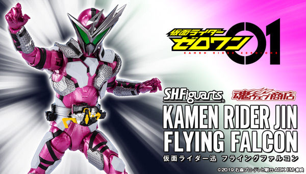 S.H. Figuarts Kamen Rider Jin Flying Falcon Official Images Revealed