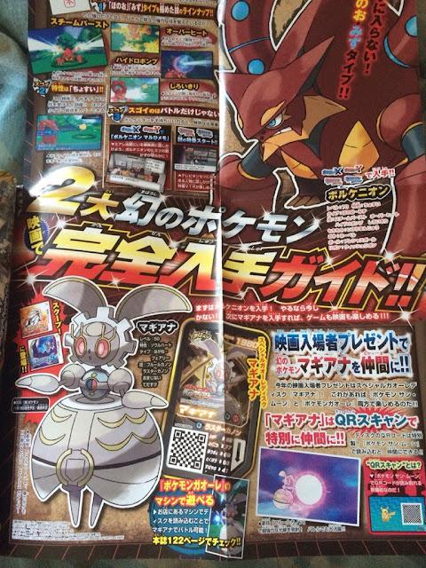 Magearna - Pokémon XY&Z - CoroCoro