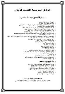 تجميعية الوثائق الرسمية والدلائل المرجعية للتعليم الأولي