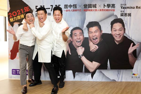 果陀劇場《ART》三位演員再聚首 舞台上繼續吵