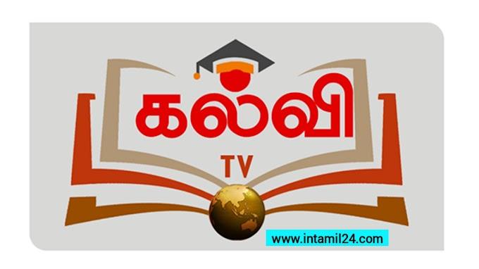 12th Standard All Subject Kalvi TV Videos