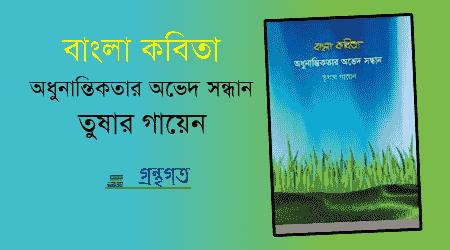 বাংলা কবিতা: অধুনান্তিকতার অভেদ সন্ধান | তুষার গায়েন