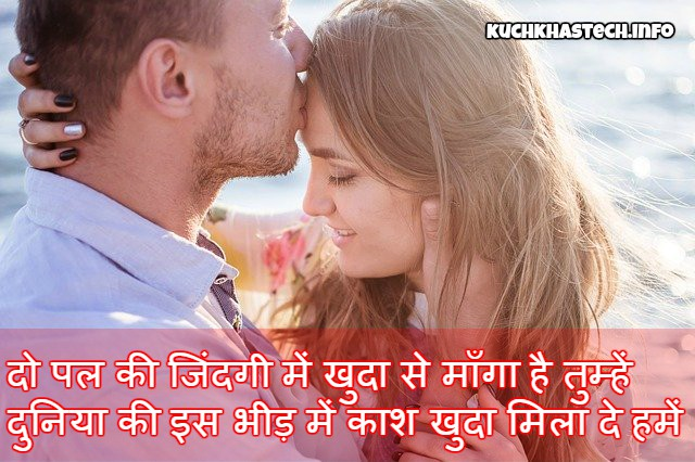 Download 50 Best Love Quotes In Hindi With Images Kuch Khas Tech