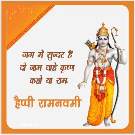 2021 Happy Ram Navami  Quotes  In Hindi