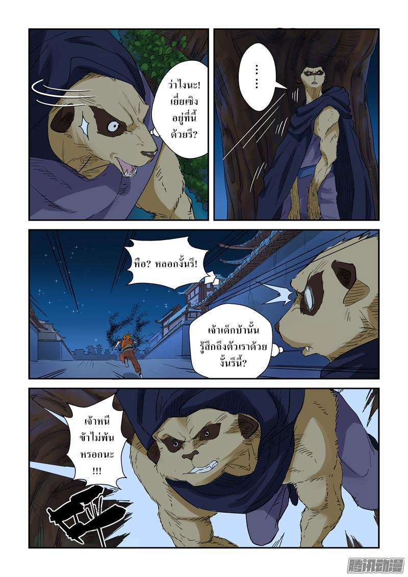 อ่านการ์ตูน Tales of Demons and Gods 132 ภาพที่ 4
