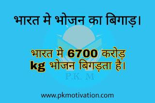 Pk motivatiom