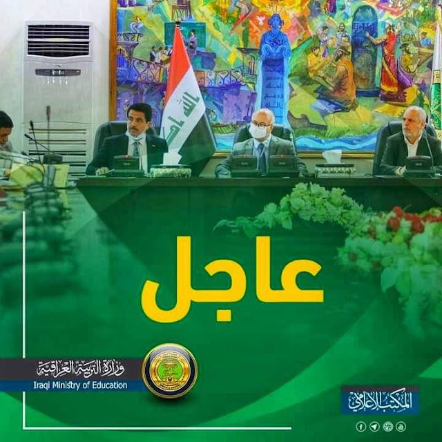"""عاجل ... وزارة التربية تُطلق النسخة الثانية من """"منصة العراق التعليمية"""" بالتزامن مع بدء العام الدراسي الجديد"""