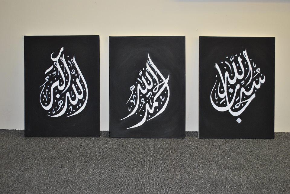 Inspirasi Khat   Helmi Sobri: Subhanallah Alhamdulillah ...