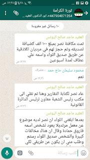 """وثيقة : """" نصر الحريري """" .. جرثومة الثورة التي قتلت """"حمزة الخطيب"""" ..مندوب المخابرات السورية السابق 10"""