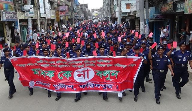 মাদক বিক্রেতাদের 'লাল কার্ড' ফরিদপুর জেলা পুলিশের