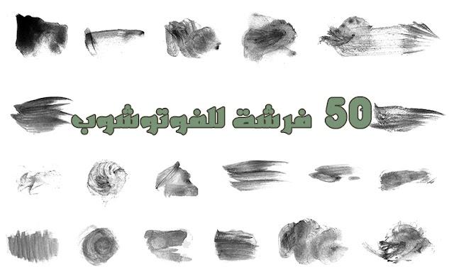 50 فرشة للفوتوشوب للويندوز و الماك