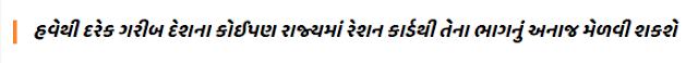 One Nation One Ration Card Scheme Gujarat