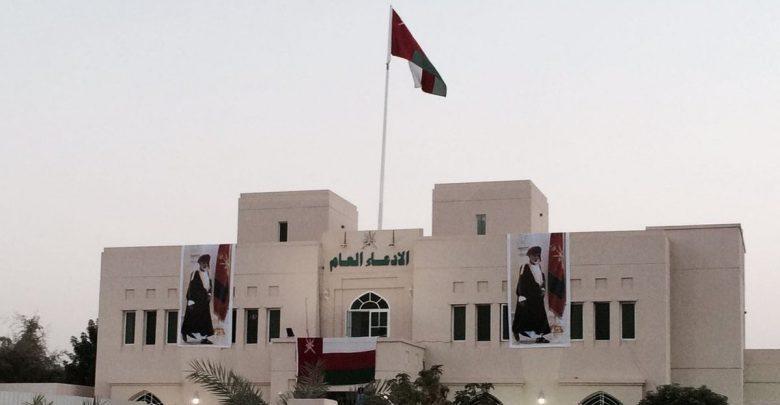 وظائف الإدعاء العام فى سلطنة عمان 2021