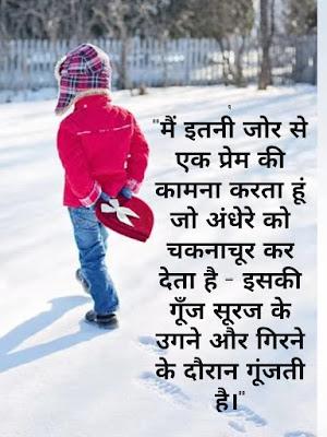 Romantic Shayari Status