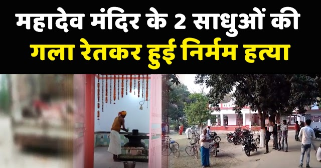 धरोहर नाथ महादेव मंदिर के 2 साधुओं की गला रेतकर हुई निर्मम हत्या, तीसरे साधू से पुलिस कर रही पूछताछ
