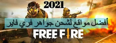 أفضل المواقع لشحن  الجواهر فري فاير 2021