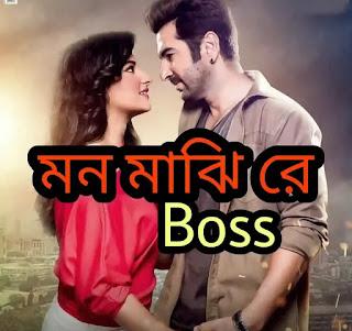 Arijit Singh Mon Majhi Re Lyrics ( মন মাঝি রে ) Boss | Jeet