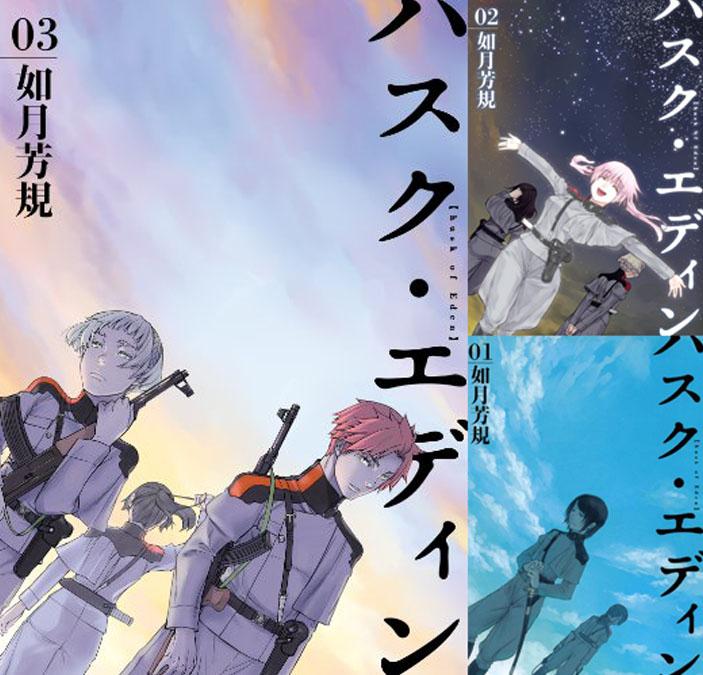 まとめ買い:ハスク・エディン (全4巻) (ZERO-SUMコミックス)