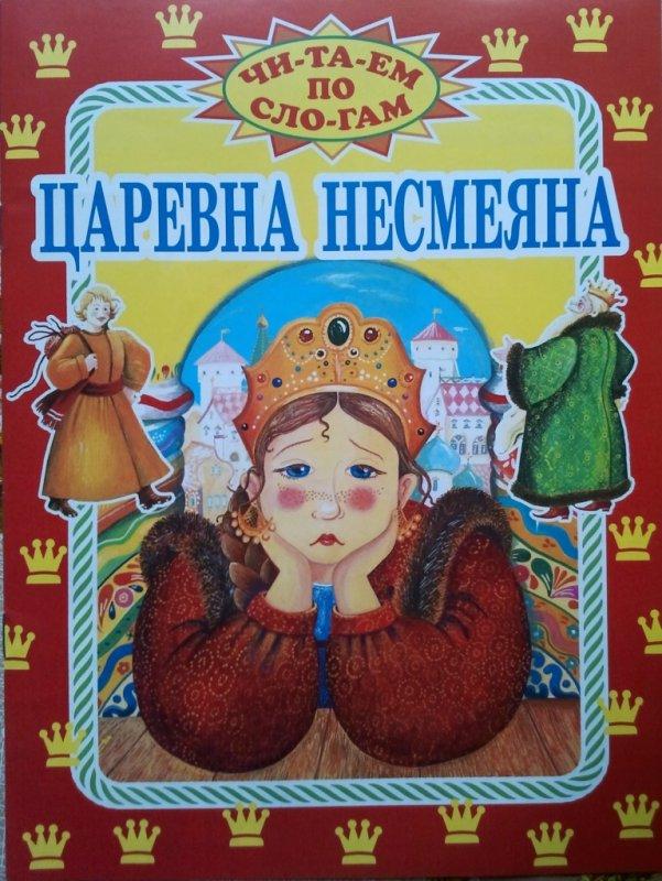 Superдети: Сказка о царевне Несмеяне.