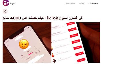 موقع TikFans لزيادة متابعين التيك توك