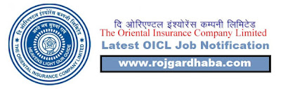 Oriental Insurance Company Limited Job Vacancy, OICL Government Job Vacancy
