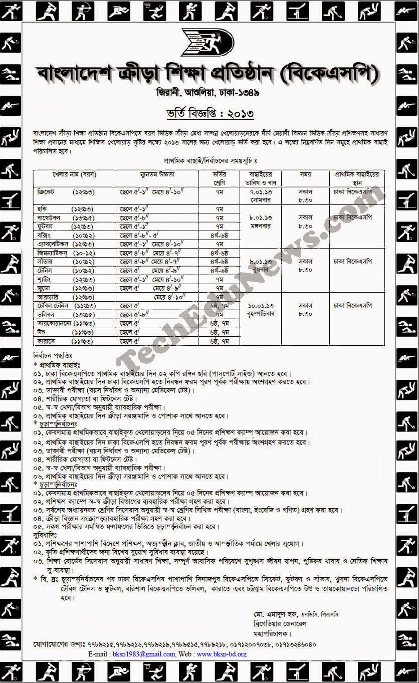 Bhoot FM: bksp notice