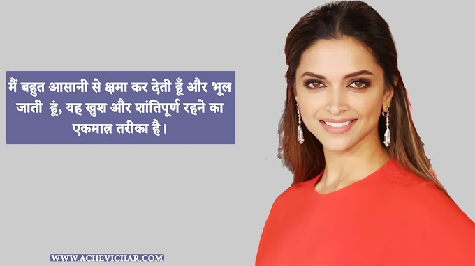 दीपिका पादुकोण के अनमोल विचार - Deepika Padukone Quotes in Hindi