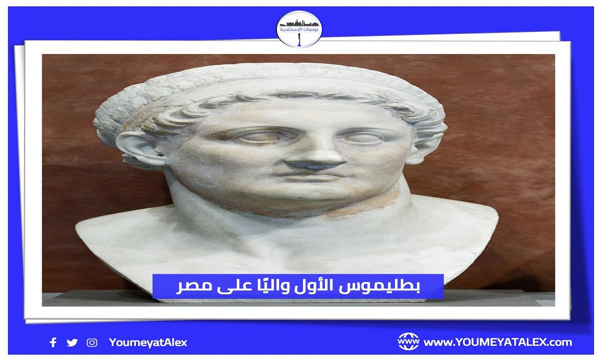 مصر في عهد البطالمة - بطليموس الأول