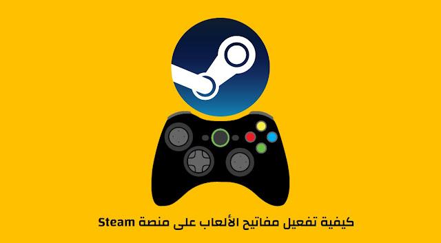 كيفية تفعيل مفاتيح الألعاب على منصة Steam