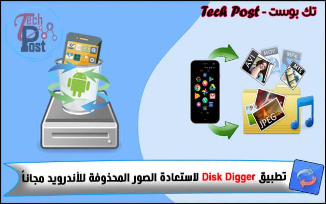 تطبيق Disk Digger