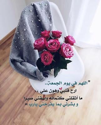 بوستات عن يوم الجمعة 2020 صوريوم الجمعه مباركه مدونة بحبك
