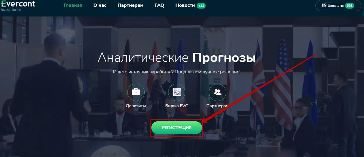 Регистрация в Evercont