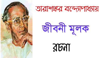 তারাশঙ্কর বন্দ্যোপাধ্যায় জীবনী মূলক রচনা । Tarashankar Bondopaddhay