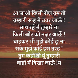 love-shayri-with-image