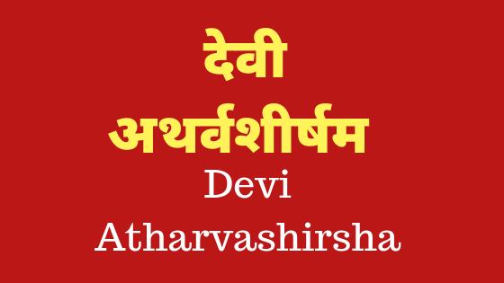 श्री देव्या अथर्वशीर्षम् | Devi Atharvashirsham |