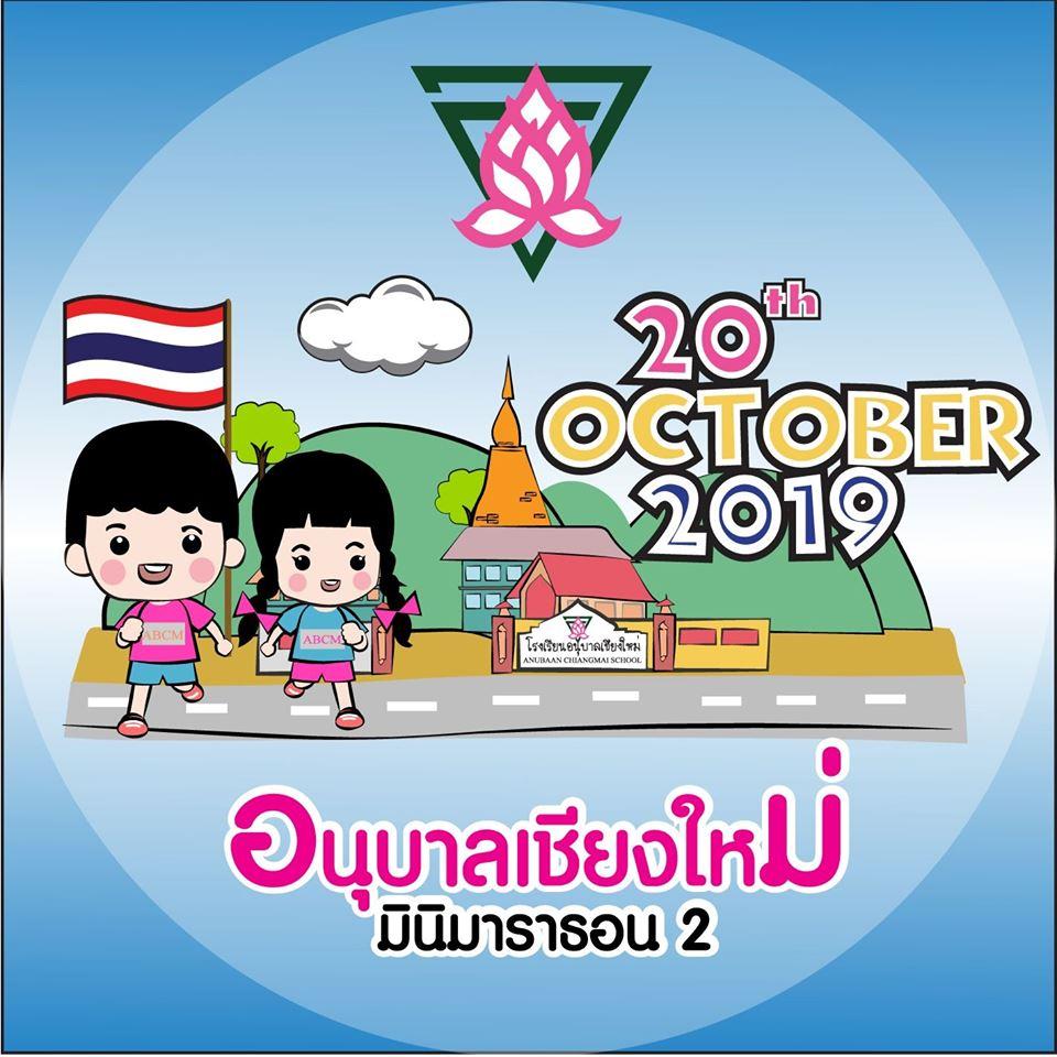 อนุบาลเชียงใหม่ มินิมาราธอน ครั้งที่ 2 วันอาทิตย์ที่ 20 ตุลาคม 2019 เวลา 05:30 - 08:00 โรงเรียนอนุบาลเชียงใหม่ (Anuban Chiangmai School)