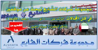 وظائف مجموعة الشايع الامارات alshaya group careers لكل التخصصات والمؤهلات والتقديم اون لاين