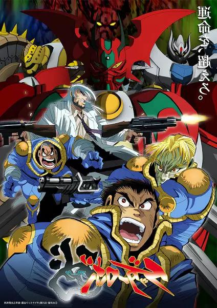 Getter Robo Arc เก็ตเตอร์โรโบอาร์ก (Getter Robot Arc: ゲッターロボ アーク)