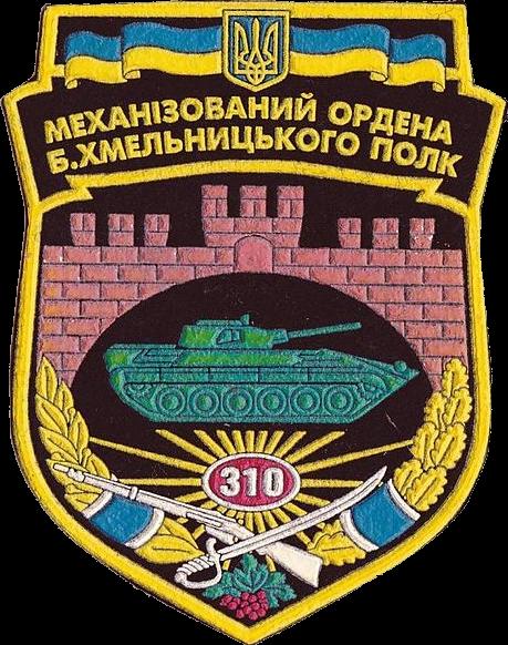 310 полк