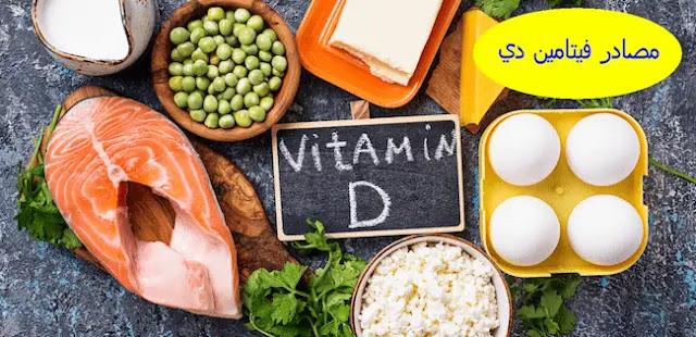 8 فوائد فيتامين d3 وأعراض نقصه