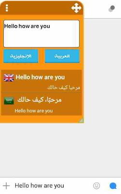 تطبيق ترجمة,تطبيق ترجمة فوري,تطبيق ترجمة عائم,ترجمة جميع اللغات,المترجم الفوري,برنامج ترجمة فوري,
