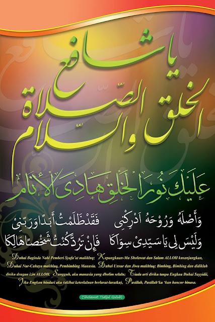 Sholawat Wahidiyah Lengkap