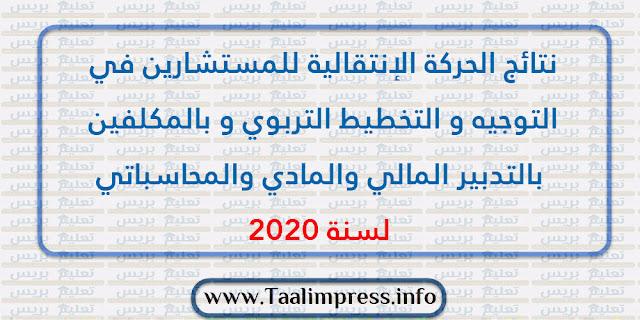 نتائج الحركة الإنتقالية للمستشارين في التوجيه و التخطيط التربوي و بالمكلفين بالتدبير المالي والمادي والمحاسباتي لسنة 2020