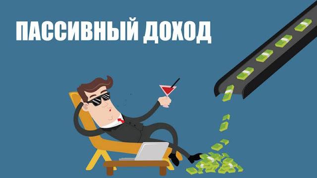Создание пассивного дохода в интернете освободит вас от многих трудностей
