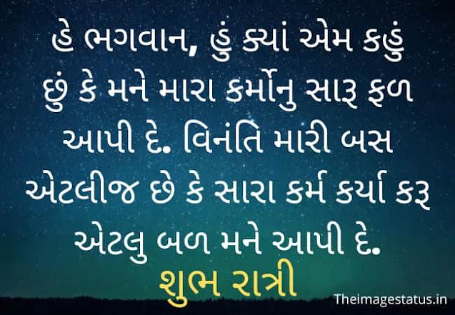 Good night messages in Gujarati