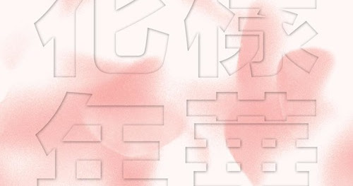 HYYH NOTES FULL TRANSLATE